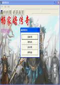 杨家将传奇 40关完整汉化版