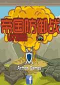 帝国防御战汉化版