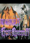 魔域传说4汉化版