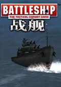超级战舰汉化版