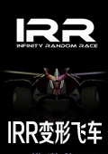 IRR变形飞车绿色版