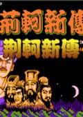 荆轲新传汉化版