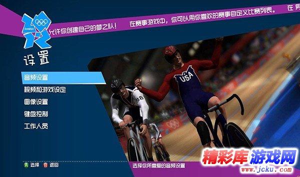 伦敦奥运会2012 截图3