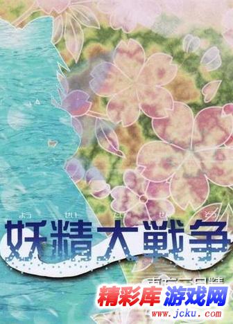 妖精大战争:东方三月精汉化版