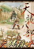 天龙八部之六脉神剑汉化版