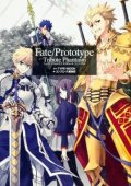 Fate prototype汉化