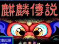万里长城:麒麟传说哈汉化版
