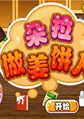 朵拉做姜饼人汉化版