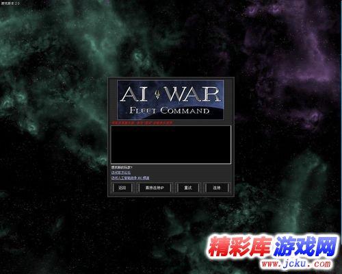 人工智能战争:舰队指挥截图3