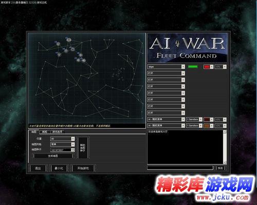 人工智能战争:舰队指挥截图2