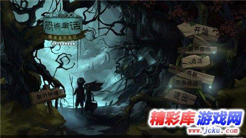 恐怖童话:糖果屋历险记-中文版