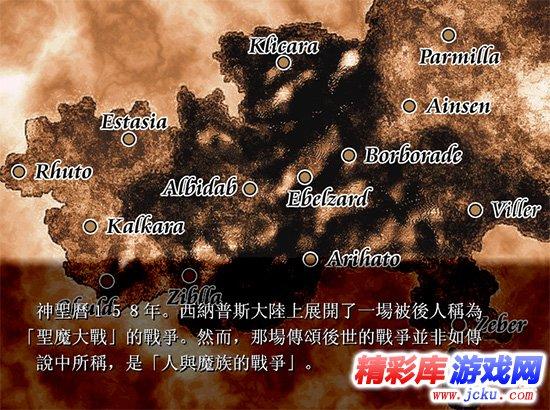圣魔大战 截图2