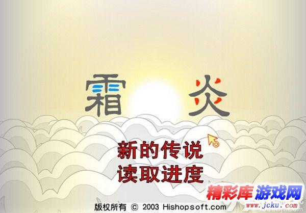 霜炎传说 中文版截图1