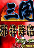 三国战记邪神降临汉化版