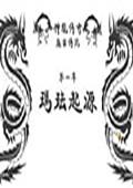 神龙传奇2:盘古传说汉化版