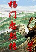 杨门忠烈传汉化版