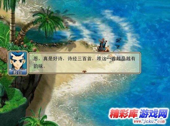 梦幻群侠传之龙在天涯 中文版