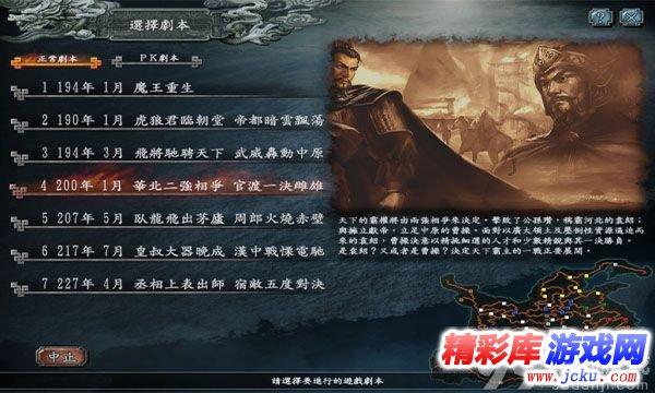 三国志10:魔王重生 中文版截图2
