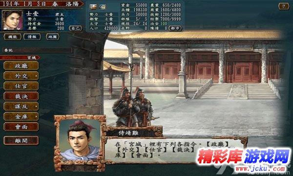 三国志10:魔王重生 中文版截图1