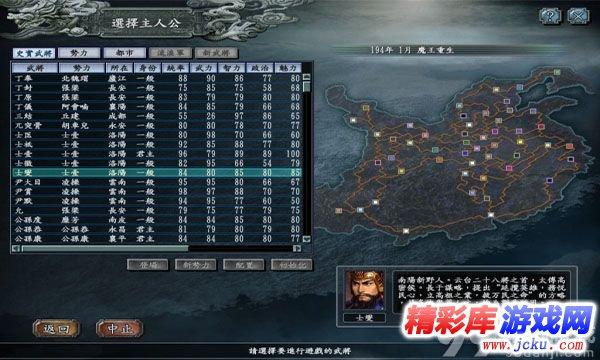 三国志10:魔王重生 中文版截图3
