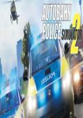 高速公路交警模拟2中文版