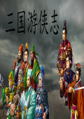 三国游侠志中文版