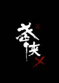 武侠X中文版