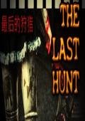 最后的狩猎中文版