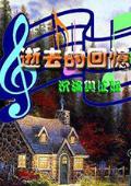 逝去的回忆3:四叶草之梦中文版