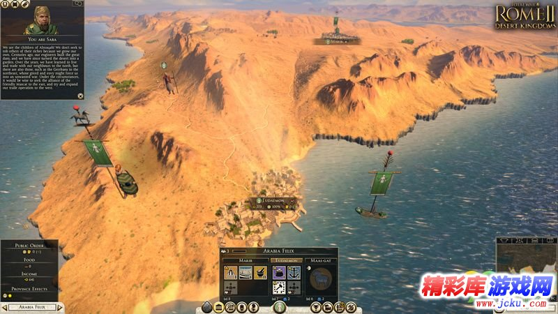 罗马2:全面战争-沙漠王国截图3