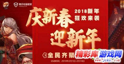 dnf庆新春迎新年2018新年狂欢活动网址 电脑管家送福利