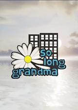 奶奶的遗愿中文版