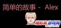 简单故事-ALEX中文版
