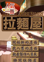 拉面屋中文版