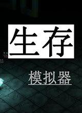 生存模拟器中文版