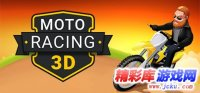 摩托赛车3D中文版