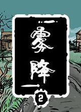 雾降2中文版