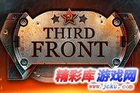 第三阵线中文版