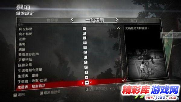 丧尸围城3:天启版 中文版截图4