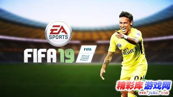 FIFA 19截图2