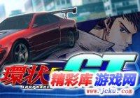 环状赛车GT中文版