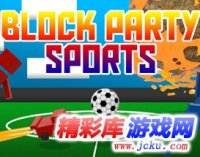 街区聚会体育中文版