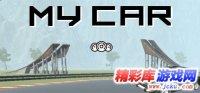 我的汽车中文版