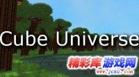 Cube Universe中文版