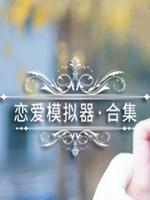 恋爱模拟器:合集中文版