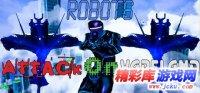 Robots Attack On Vapeland中文版