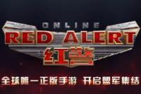 红警手游电脑版中文版