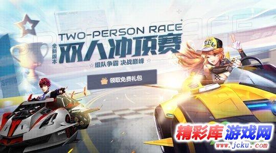 qq飞车双人冲顶赛怎么玩 双人冲顶赛玩法攻略