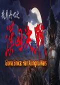 骑马与砍杀:戎马丹心汉匈决战中文版