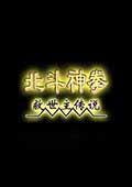 三国志11:北斗神拳中文版